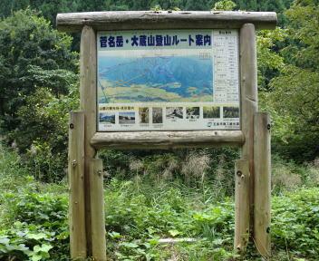 大蔵山~菅名岳 登山口