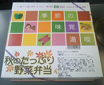 秋のたっぷり野菜弁当 パッケージ