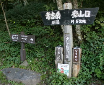 常念岳 一の沢登山口 道標