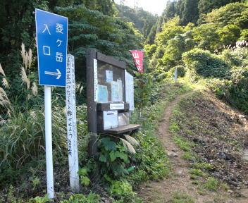 菱ヶ岳 登山口