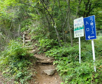 菱ヶ岳 五頭山登山口