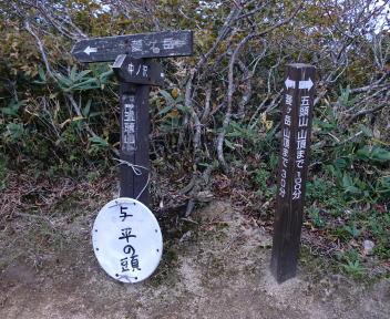 菱ヶ岳 山頂~五頭山①