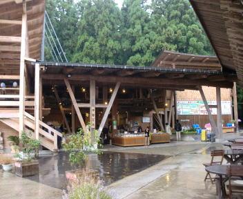三川観光きのこ園