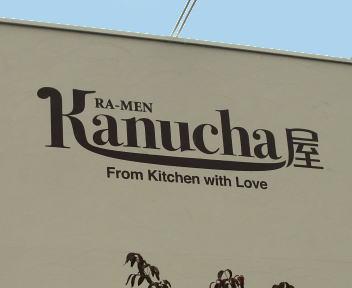 Kanucha屋 看板①