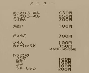 Kanucha屋 メニュー