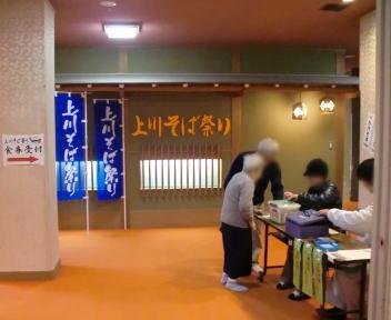 上川そば祭り 食券受付