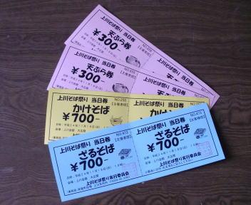 上川そばまつり 食券