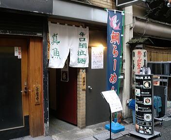 鯛麺 真魚