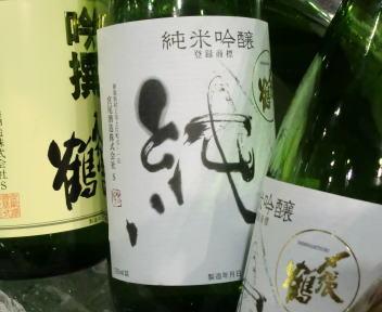 にいがた酒の陣 宮尾酒造 〆張鶴純純米吟醸