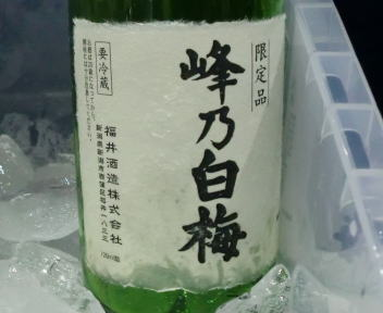 にいがた酒の陣 福井酒造 峰乃白梅純米吟醸生原酒