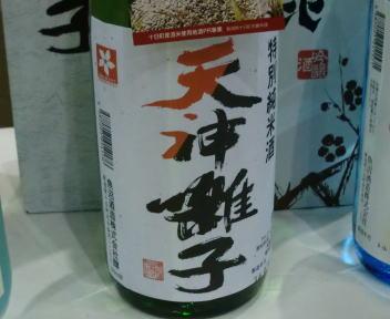 にいがた酒の陣 魚沼酒造 特別純米酒天神囃子