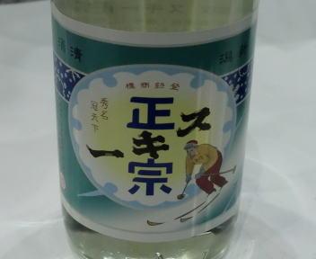 にいがた酒の陣 武蔵野酒造 復刻版スキー正宗