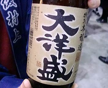 にいがた酒の陣 大洋酒造 特別本醸造大洋盛