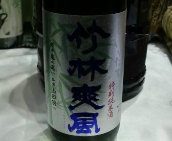 にいがた酒の陣 笹祝酒造 竹林爽風特純しぼりたて特別純米酒