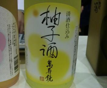 にいがた酒の陣 マスカガミ 萬寿鏡清酒仕込みの柚子酒