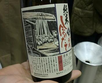 にいがた酒の陣 諸橋酒造 越乃景虎純米しぼりたて生原酒