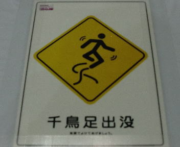 にいがた酒の陣 標識2