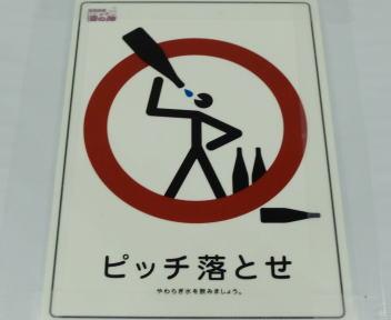 にいがた酒の陣 標識5