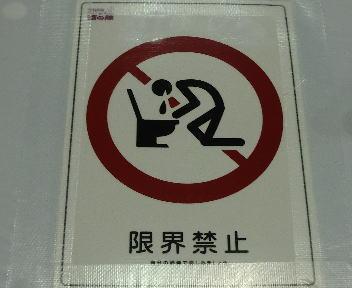 にいがた酒の陣 標識6