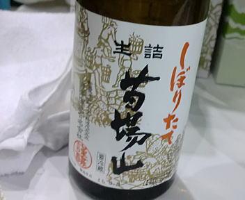 にいがた酒の陣 瀧澤酒造 しぼりたて生原酒 苗場山