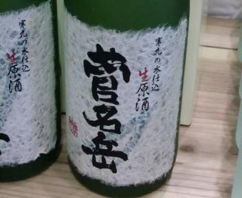 にいがた酒の陣 近藤酒造 菅名岳寒九の水仕込生原酒