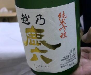 にいがた酒の陣 近藤酒造 越乃鹿六純米吟醸酒