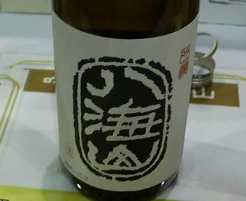 にいがた酒の陣 八海醸造 吟醸八海山