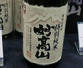 にいがた酒の陣 妙高酒造 特別純米妙高山生原酒