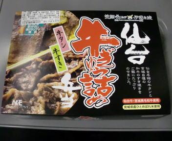 仙台牛ぎゅう詰め弁当 パッケージ