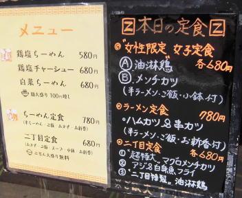 二丁目食堂 メニュー20130411
