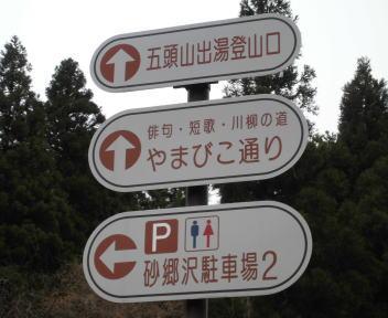 五頭山 五ノ峰コース①