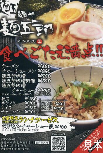 麺五郎 サービス券