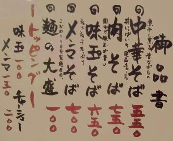 勝鬨屋 メニュー(1)
