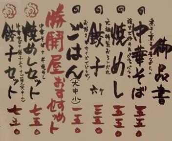 勝鬨屋 メニュー(2)