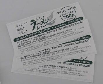 ふくしまラーメンショー③