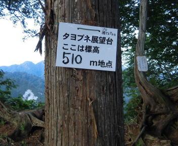 五頭山縦走28