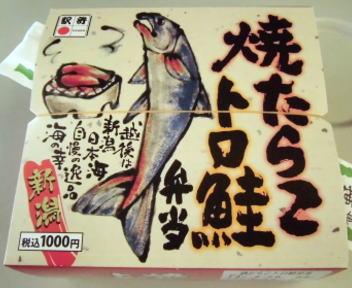 焼きたらこトロ鮭弁当 パッケージ