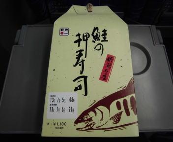 鮭の押寿司 パッケージ