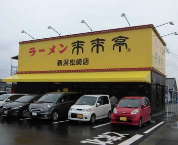 来来亭 新潟松崎店