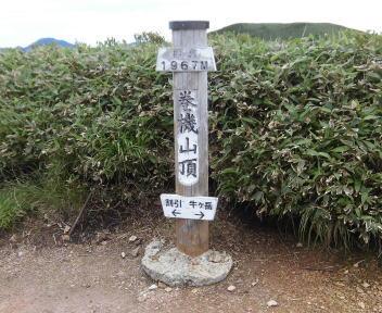 巻機山34