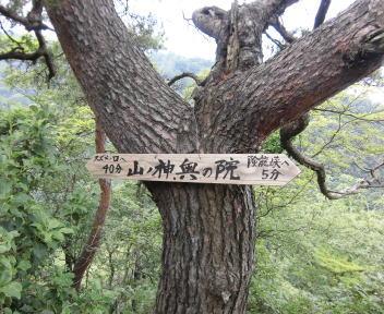 剣龍峡09