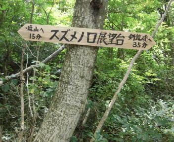 剣龍峡12