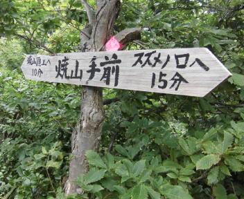 剣龍峡14