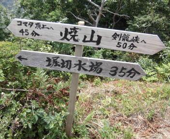 剣龍峡17