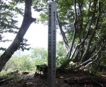 剣龍峡27