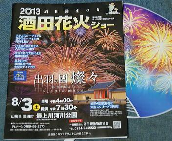 酒田花火ショー02