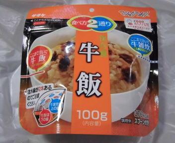 登山食試食 サタケ牛飯
