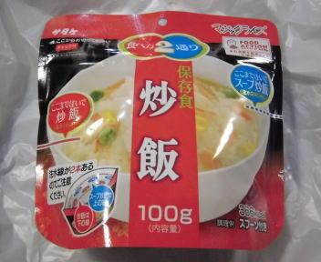 登山食試食 サタケ炒飯