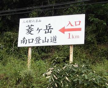 菱ヶ岳南口登山道案内看板