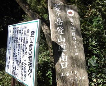 菱ヶ岳03